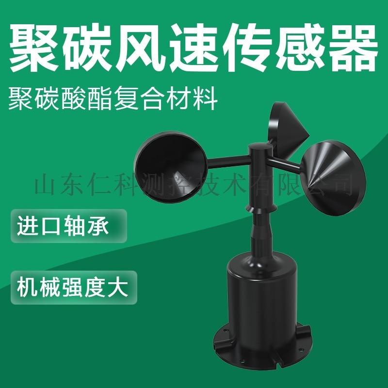建大仁科 风速监测设备 在线监测