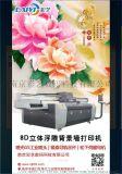 彩藝uv打印機