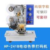 南宁电动色带打码机,塑料袋打码机,自动日期打码机