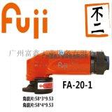 日本FUJI(富士)角向砂輪機FA-20-1