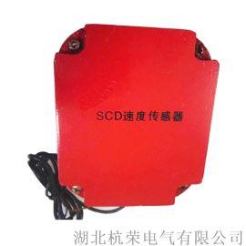 SDL-I型零速(断链)保护装置