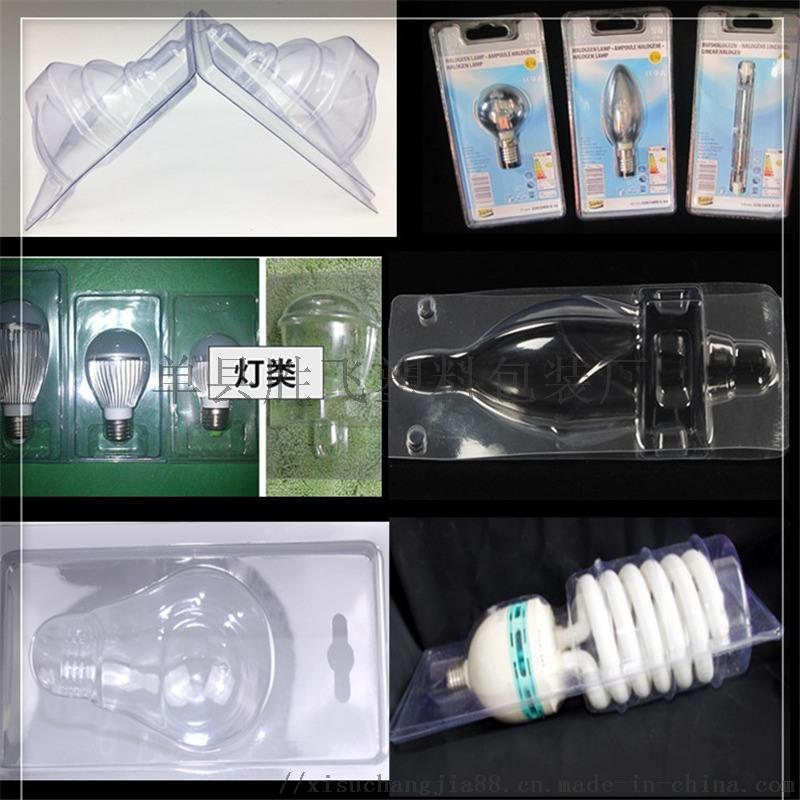 灯具泡壳吸塑包装内托灯泡包装盒