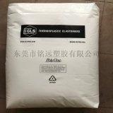醫療器材膠料 TPE 75A 耐低溫TPE