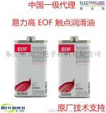 易力高EOF耐高溫潤滑油