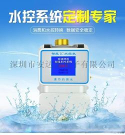 水控系统方案 脱机型电子钱包水控系统