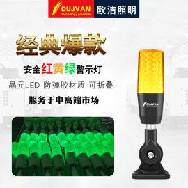LED三色灯警示灯信号灯OUJVAN欧洁照明