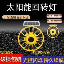 太陽能回轉燈強光超亮路障燈