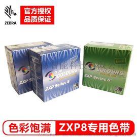 ZXP8证卡打印机彩**带 转印膜