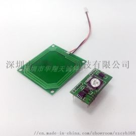 智能电子秤RFID智能卡读写模块 IC读卡器模组