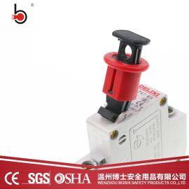 小型断路器锁空气开关锁(针脚向外)BD-D01