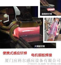 厦门应科尔进口感应加热设备电机铜板钎焊机中频焊机