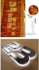 柳州市鱼峰平面发光字迷你字金属字招牌定做工厂