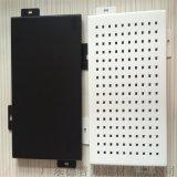 冲孔铝单板 全规格定制氟碳冲孔铝板