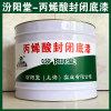 丙烯酸封閉底漆、良好的防水性、耐化學腐蝕性能