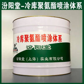 冷库聚氨酯喷涂体系、良好防水性、冷库聚氨酯喷涂体系