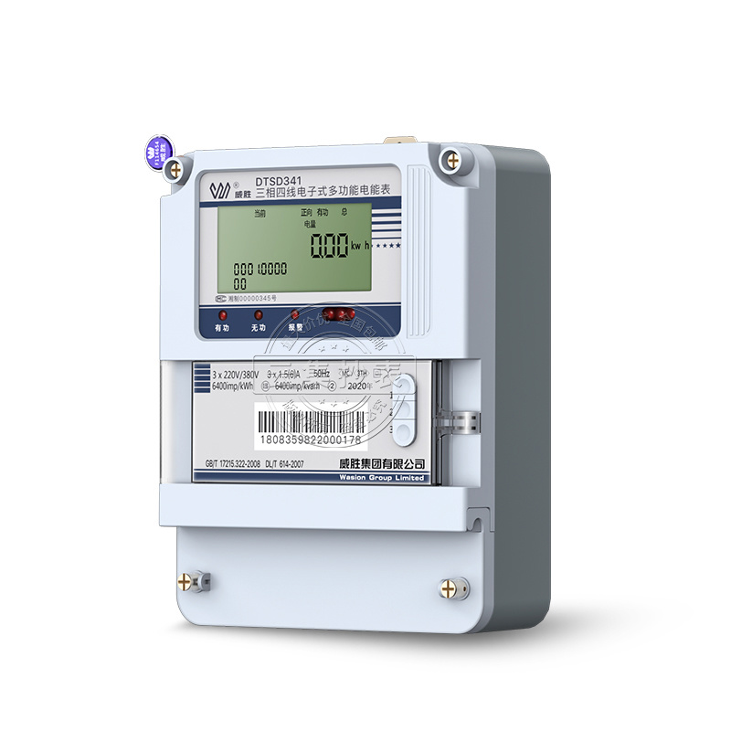 多功能电能表 威胜DTSD341-MC3三相四线电子式电表0.5S级