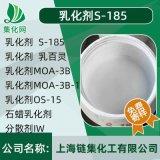 乳化剂S-185 **过滤嘴 柔软剂