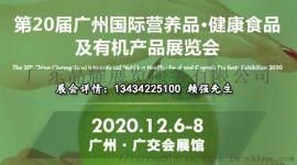 广州国际有机营养健康食品展览会