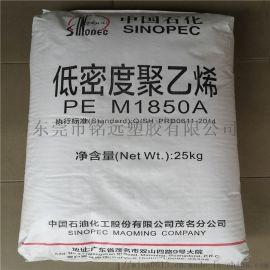 LDPE低密度聚乙烯树脂 茂名石化1810D