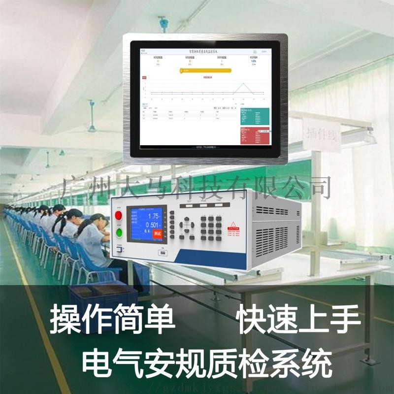 安规测试系统 AN9640B自动化测试安规系统