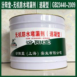 无机防水堵漏剂(速凝型)GB23440抗水渗透