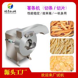 不锈钢切薯条机 商用土豆红薯切条机