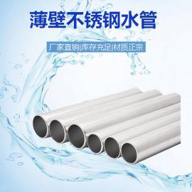 卫生级家装工程双卡压直饮水薄壁不锈钢水管