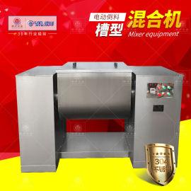 不锈钢槽型食品混合机粉末混合机螺带粉体混合搅拌机