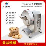 商用不锈钢大型瓜果土豆切片机食堂用TS-Q128D
