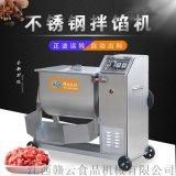 香肠腊肠全自动搅拌机 自动化馅料搅拌机
