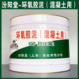 环氧胶泥(混凝土用)销售、环氧胶泥(混凝土用)