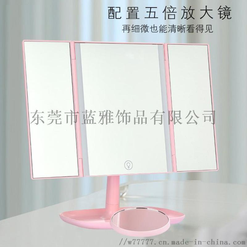 三面摺疊鏡LED化妝鏡臺式化妝鏡放大鏡