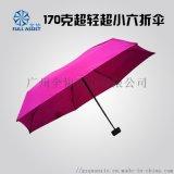 超轻细小六折少女广告伞,迷你防晒女士伞
