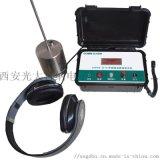 攜帶型聲磁數顯定點儀 電纜故障定點儀