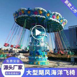 大型游乐设备 海洋飓风飞椅 旋转升降摇头飞椅电玩具