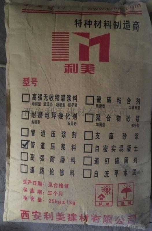 府谷c400高强纤维砂浆无收缩灌浆料厂家