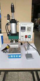 单头热熔机/塑料热合机/小型热熔胶柱熔接机