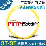 SC-ST光纖跳線 尾纖