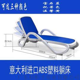 厂家全国批发 意大利进口ABS塑料沙滩椅|ABS塑料躺椅|游泳馆塑料躺床