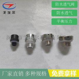 防水透气阀-M12*1.5不锈钢透气阀
