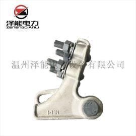 厂家直销螺栓铝合金耐张线夹NLL-1