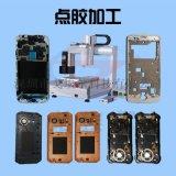 手機底殼代點膠加工廠