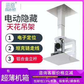 晶固投影机伸缩升降架摄像机电动天花吊架