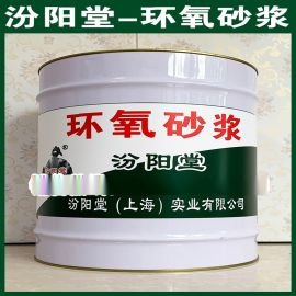 环氧砂浆、良好的防水性能、环氧砂浆