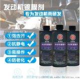 发动机镀膜 机舱保护剂上光养护 汽车机舱镀膜保养剂