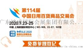 2020年**14届中国日用百货商品交易会