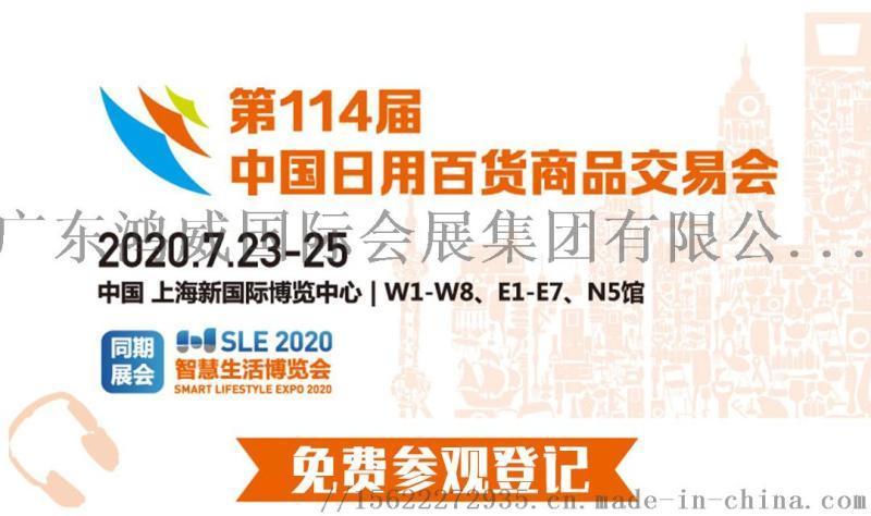 2020年第114届中国日用百货商品交易会