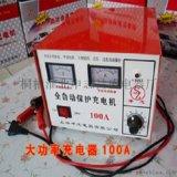 蓄電池充電機12V24V汽車充電機100A