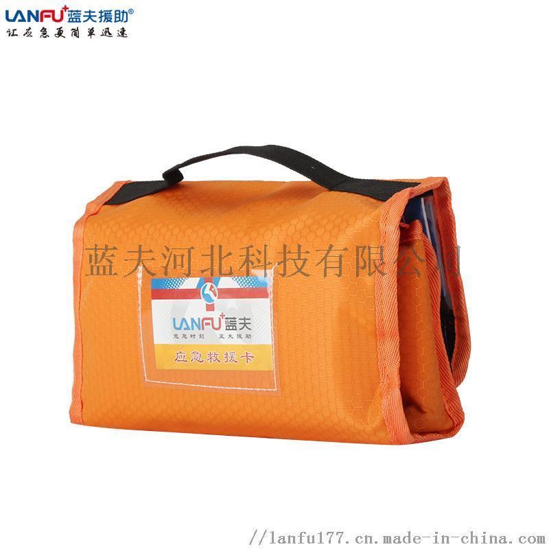 藍夫急救包攜帶型家庭護理包車載旅遊戶外防護包