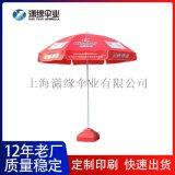 厂家定做户外广告伞、上海户外遮阳伞制作工厂